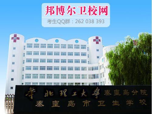 秦皇岛市卫生学校什么专业好及有哪些专业