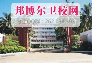 海南省卫生学校什么专业好及有哪些专业