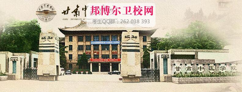 甘肃中医学院什么专业好及有哪些专业