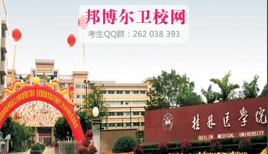 桂林医学院什么专业好及有哪些专业