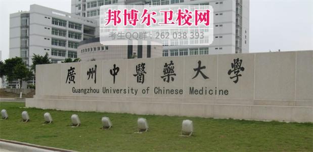 广州中医药大学1