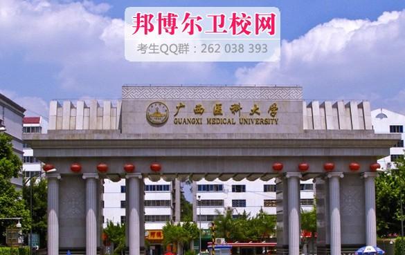 广西医科大学2