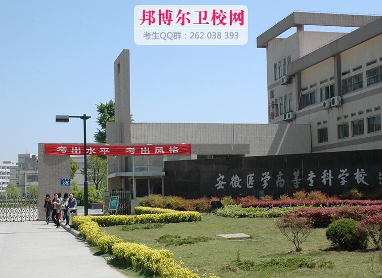 安徽医学高等专科学校什么专业好及有哪些专业