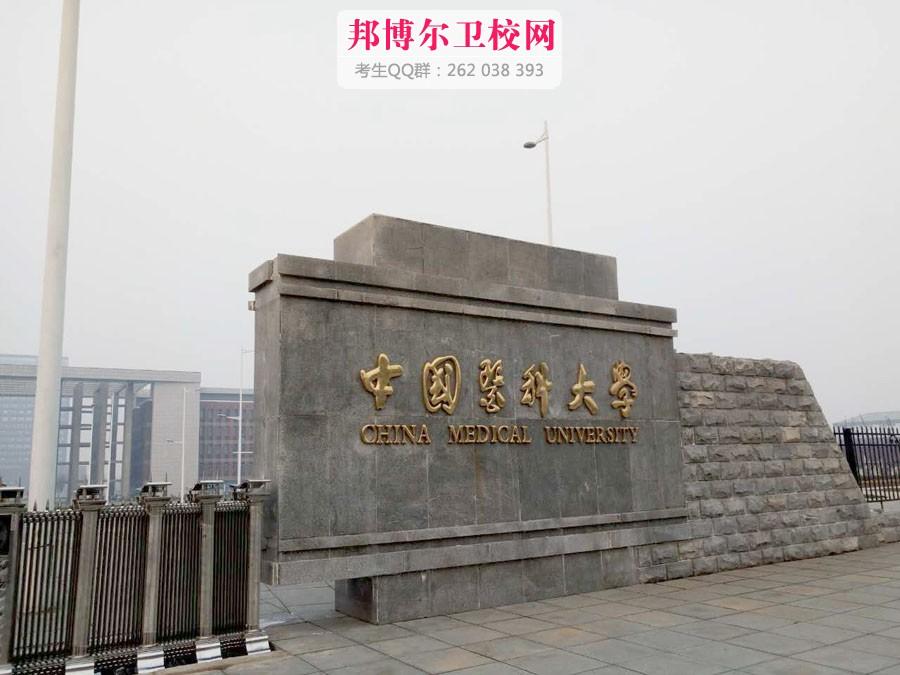 中国医科大学1
