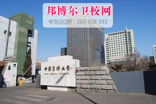 中国医科大学什么专业好及有哪些专业