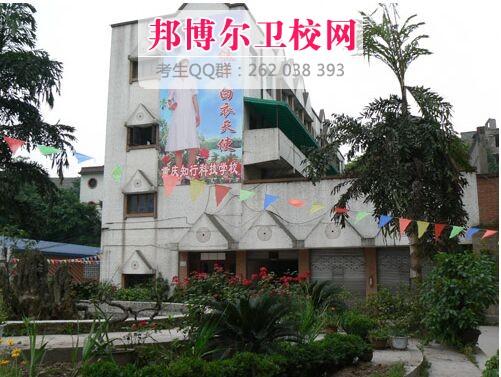 重庆知行卫生学校什么专业好及有哪些专业
