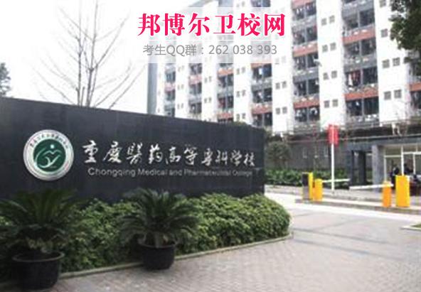 重庆医药高等专科学校什么专业好及有哪些专业