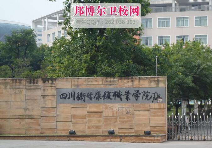 四川卫生康复职业学院什么专业好及有哪些专业