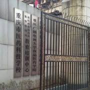 重庆医药科技学校