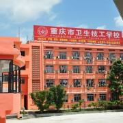 重庆卫生技工学校