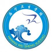 浙江省海宁卫生学校