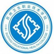 苏州卫生职业技术学院