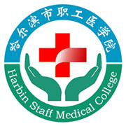 哈尔滨市职工医学院