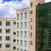 云南省普洱卫生学校