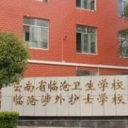 云南省临沧卫生学校