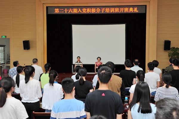 成都医学院党委党校第二十六期入党积极分子培训班开班