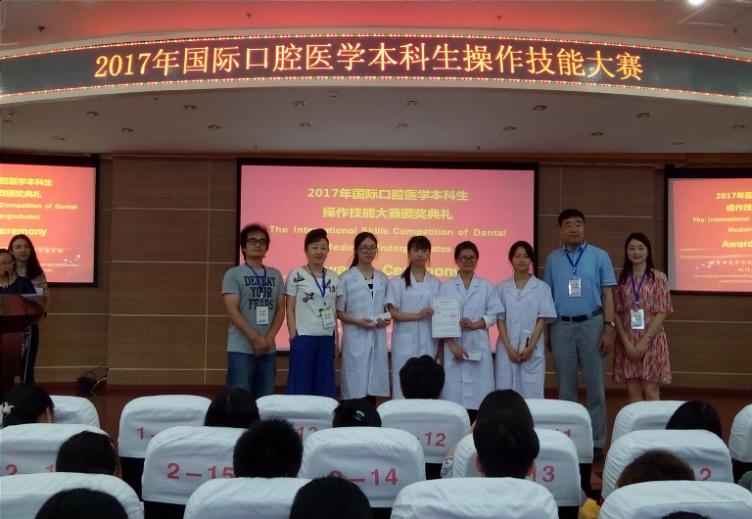 我校学生荣获2017年国际口腔医学本科生操作技能大赛二等奖
