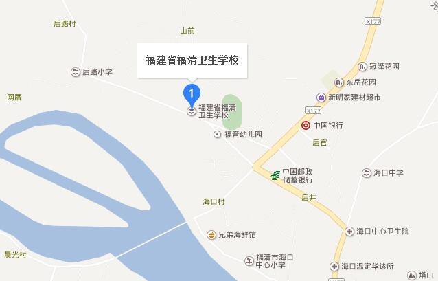 福建省福清卫生学校地址在哪里