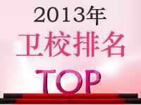 2013四川卫校排行榜
