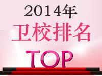 2014年卫校排名