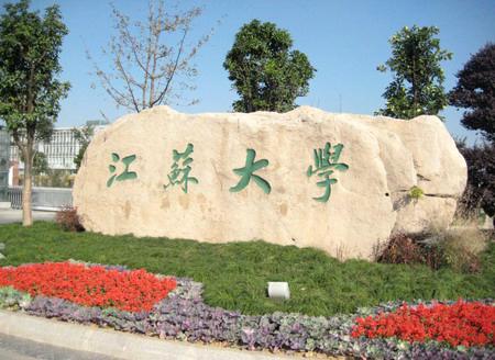 江苏大学医学院网站网址