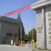 阜阳卫生学校