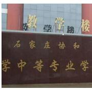 石家庄协和医学院
