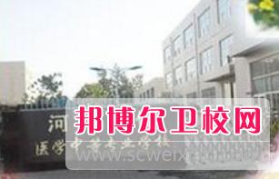 河北同仁医学中等专业学校有哪些专业