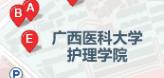 广西医科大学护理学校地址在哪里