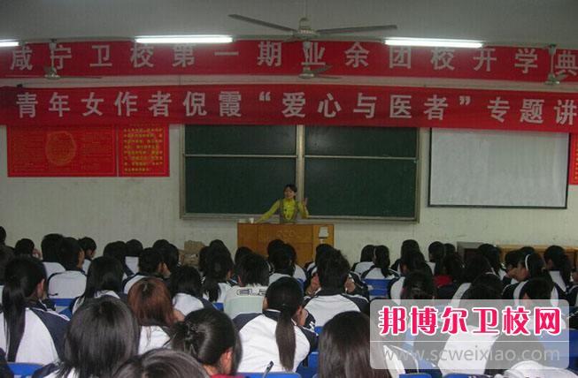 咸宁卫生学校招生办联系电话