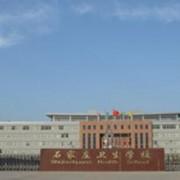石家庄卫生学校