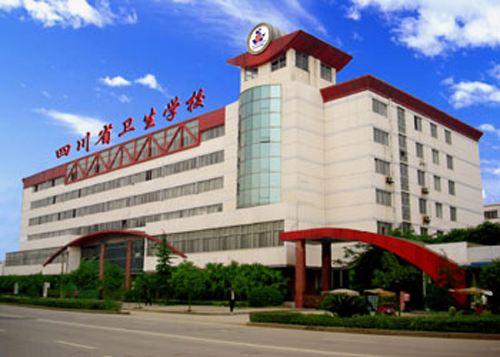 四川省卫生学校2018年有哪些专业