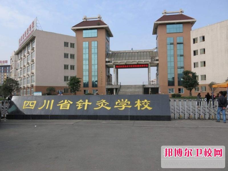 成都中医药大学附属医院针灸学校网站网址