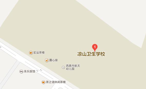 四川凉山卫生学校地址在哪里