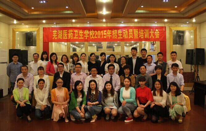 芜湖医药卫生学校2018年报名条件、招生对象