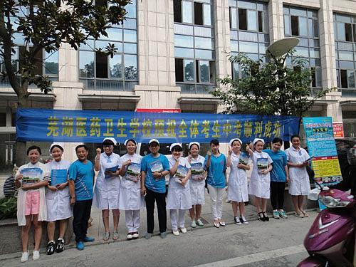 芜湖医药卫生学校网站网址