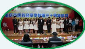 重庆医药经贸卫生学校2018年报名条件、招生对象