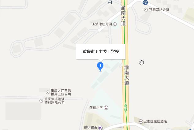 重庆卫生技工学校地址在哪里