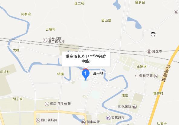 重庆长寿卫生学校地址在哪里