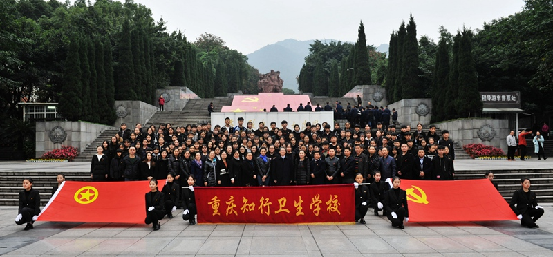 重庆知行卫生学校有哪些专业