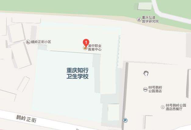 重庆知行卫生学校地址在哪里