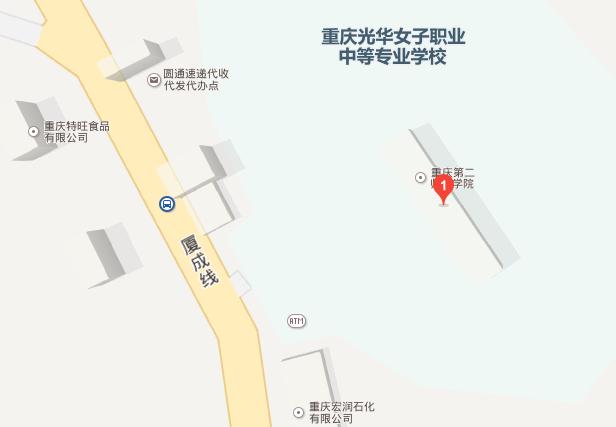 重庆光华女子卫生职业学校地址在哪里