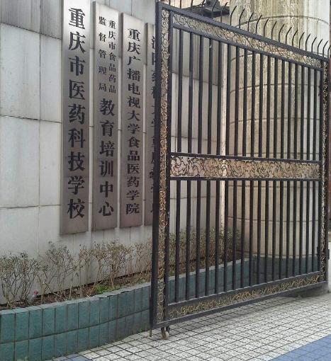 重庆医药科技学校有哪些专业