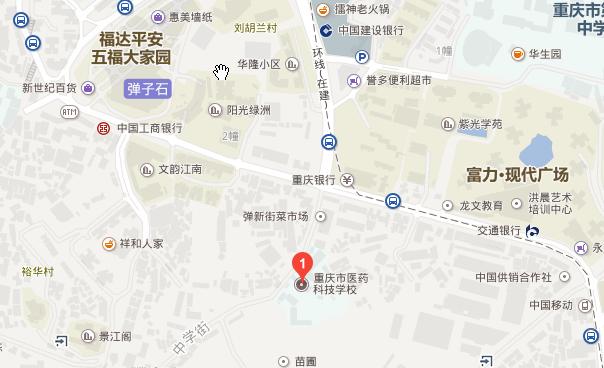 重庆医药科技学校地址在哪里