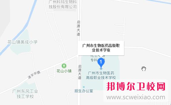 广州生物医药高级职业技术学校地址在哪里