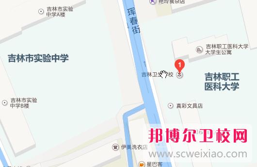 吉林卫生学校2018年地址在哪里