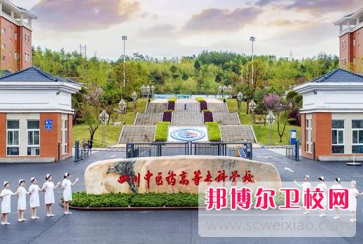 四川中医药高等专科学校有哪些专业