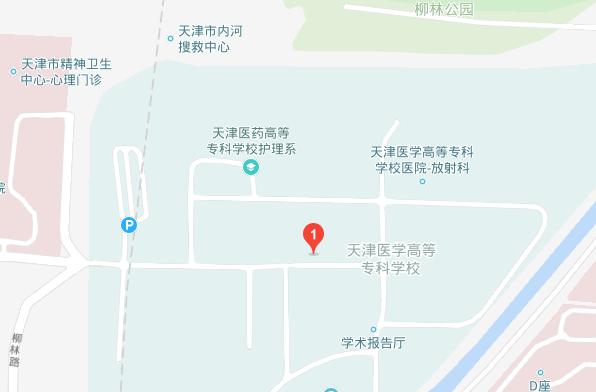 天津医学高等专科学校地址在哪里