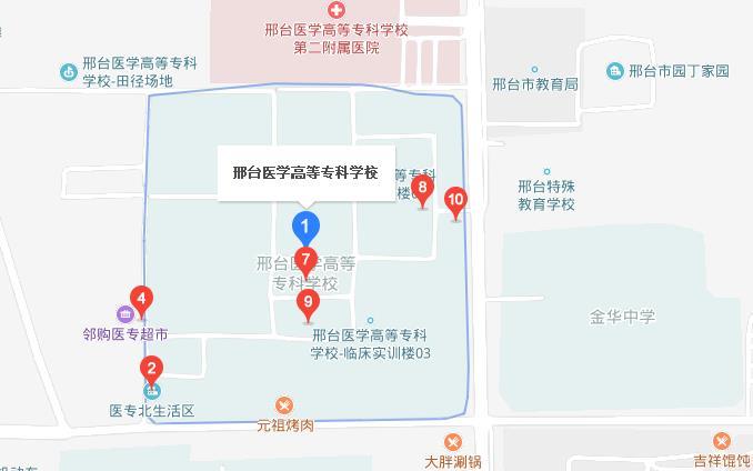 邢台医学高等专科学校地址在哪里