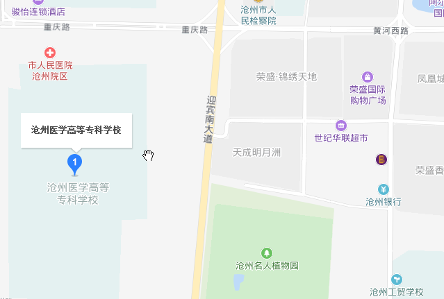 沧州医学高等专科学校地址在哪里